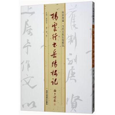 正版书籍 杨雯行书岳阳楼记/传世典藏当代名家长卷精品 9787514014822 北京