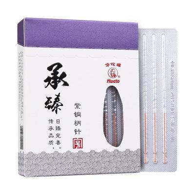 華佗牌 一次性使用無菌針灸針(承臻)紫銅柄 2寸(0.35*50mm) 100支 醫用中醫承臻家用針炙