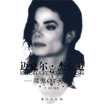 迈克尔-杰克逊——魔鬼or天使于超9787506036306东方出版社