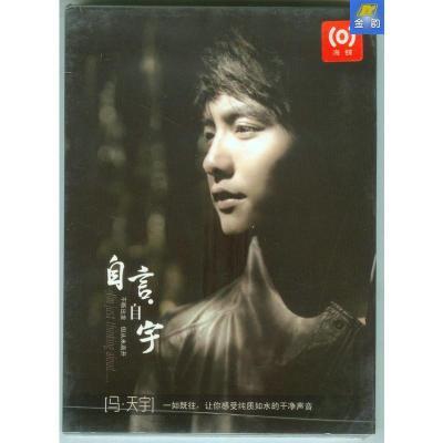 马天宇《自言自宇 爱不自己该死的温柔》海蝶发行CD+DVD