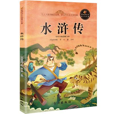 水浒传书籍经典名著 全译本/世界经典文学名著系列儿童童话小学生8-15岁三到六年级故事书 少儿课外读物