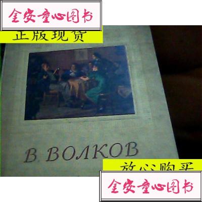 【單冊】正品 外文.畫冊 /不詳 外文出版社