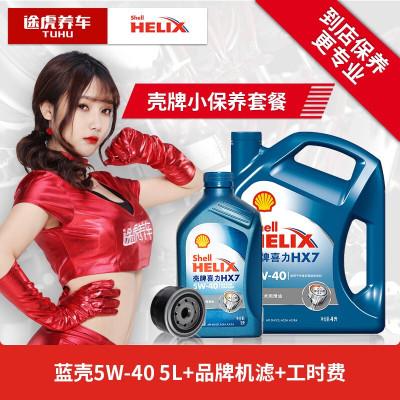 途虎养车 汽车小保养套餐 壳牌机油 送机滤含工时 蓝壳HX7 半合成 5W-40 4L+1L