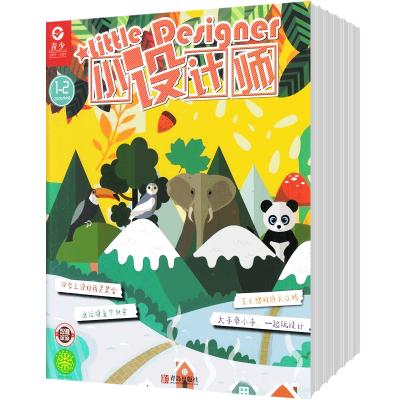 青少小设计师杂志全年杂志订阅一年共12期 小学生课外阅读书籍