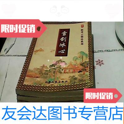 【二手9成新】陳青云精品系列:雪劍冰心(上中下) 9781541151446