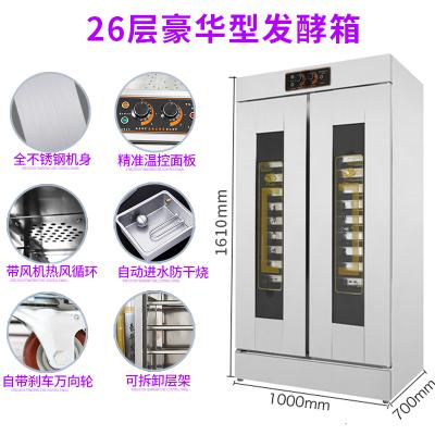 纳丽雅(Naliya)发酵箱商用面包醒发箱不锈钢烘焙发酵柜家用馒头全自动发酵机 26层豪华款