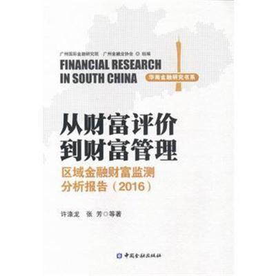 全新正版 從財富評價到財富管理--區域金融財富監測分析報告(2016)