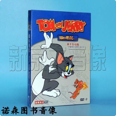 正版貓和老鼠親子互動版 2DVD D9(194集 )兒童動畫片盒裝光盤碟片