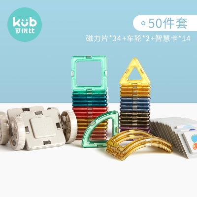 可優比(KUB)磁力片磁力積木2歲寶寶磁性磁鐵女孩兒童男孩益智拼裝玩具 50件套