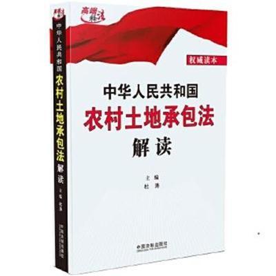 正版書籍 農村土地承包法解讀 9787521600254 中國法制出版社