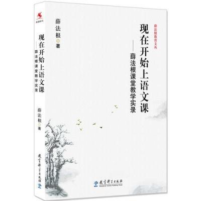 薛法根教育文叢:現在開始上語文課——薛法根課堂教學實錄
