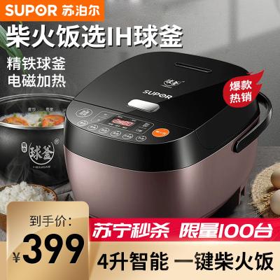 蘇泊爾(SUPOR)電飯煲家用智能球釜IH電磁加熱電飯鍋4升容量柴火飯