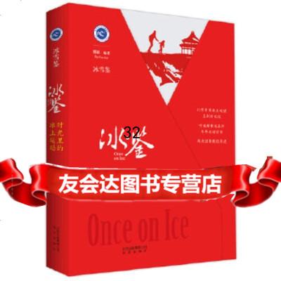 【9】冰雪鑒冰鑒:時光里的冰上運動,郭磊著,北京出版社 9787200138061