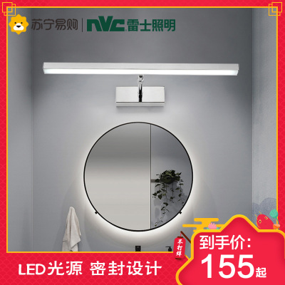 雷士照明(NVC)LED镜前灯卫生间镜柜灯浴室化妆灯现代简约镜柜旋转化妆灯白光6500k