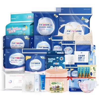 子初待产包29件套 夏季入院全套母子产妇产后坐月子用品孕妇备产秋季实用