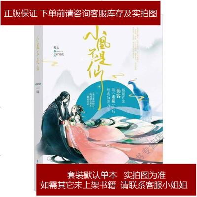 小凰不是仙·典藏版 蜀客 廣東旅游出版社 9787557004095