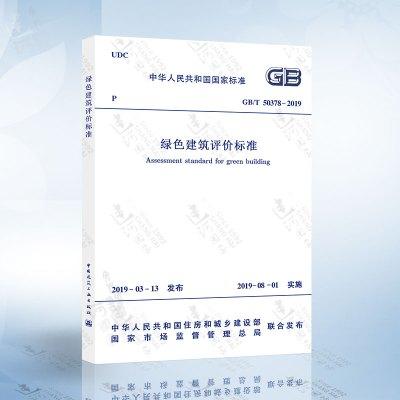 2019年新版GB/T 50378-2019 綠色建筑評價標準 代替GB/T 50378-2014 綠色建筑評價標準