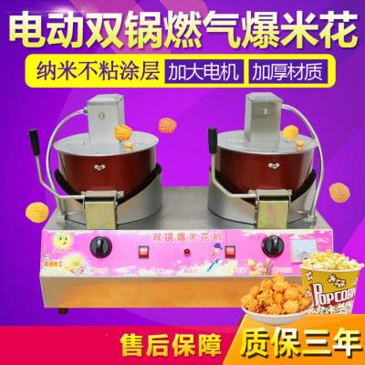 商用燃氣全自動雙鍋爆米花機擺攤用電動爆米花機器球形爆米花鍋