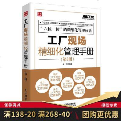 1011工厂现场精细化管理手册 第2版正版 工厂管理书籍 生产制造业工厂现场管理培训书籍 生产管理人员培训书籍 企业