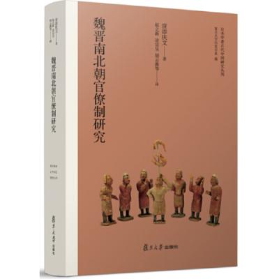 日本學者古代中國研究叢刊:魏晉南北朝官僚制研究