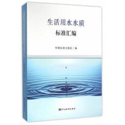 正版書籍 生活用水水質標準匯編 9787506682473 中國標準出版社