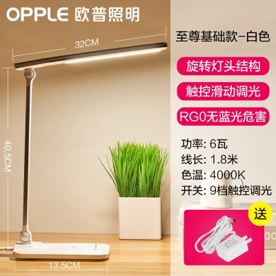 OPPLE брэндийн ширээний гэрэл цагаан