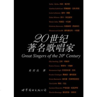 20世纪歌唱家