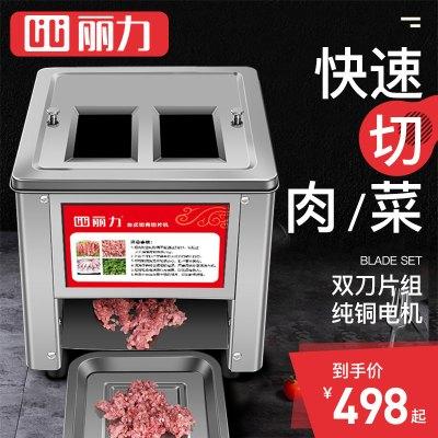 麗力商用切肉機不銹鋼多功能小型切肉片機商用家用切菜機肉絲魚片機肉丁機
