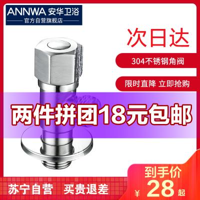 安华卫浴(ANNWA)304不锈钢拉丝角阀加厚冷热通用标准4四分口角阀