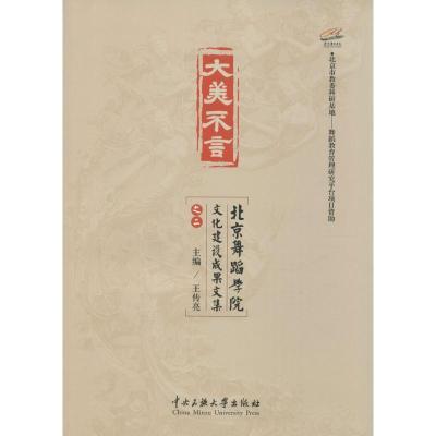 大美不言:北京舞蹈學院文化建設成果文集(2)