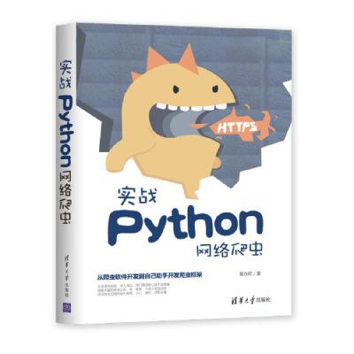 實戰Python網絡爬蟲
