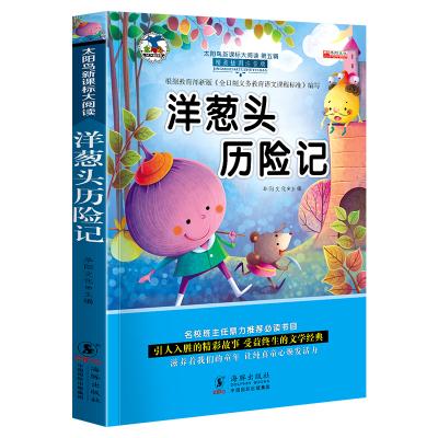 洋葱头历险记注音版一二三年级课外书1-2-3年级儿童读物T6-7-8-12岁故事书童话小学生书I