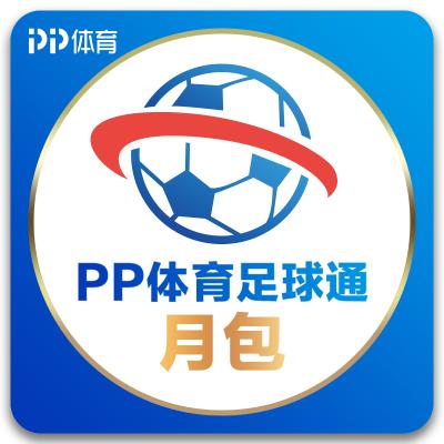 PP體育足球通會員月包—全端暢享足球精彩賽事