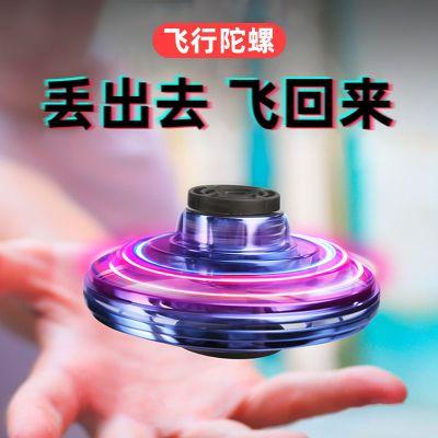 飛行指尖陀螺磁懸浮感應自由航線飛行器回旋飛碟解壓玩具【2月28日前發完】