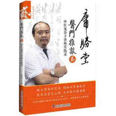 醫門推敲2張勝兵9787504676528中國科學技術出版社