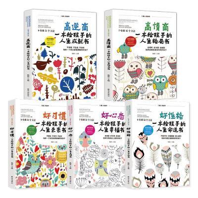 5册高情商儿童人格修养一本给孩子格局书高逆商好性格好习惯正面管教养育男女孩父母的语言好妈妈胜过好老师家庭教育孩子育儿书籍
