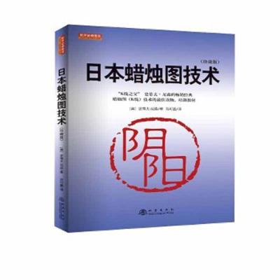 正版 日本蠟燭圖技術(珍藏版) [美]史蒂夫·尼森 譯者:呂可嘉