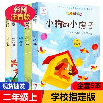 快樂讀書吧叢書上二年級課外書讀全套5冊 小鯉魚跳龍門注音版 孤獨的小螃蟹一只想飛的貓小狗的小房子適合小學生老師推薦故事書