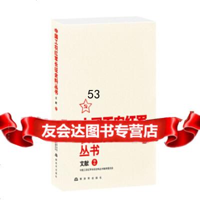 中國工農紅軍長征史料叢書--文獻(2)中國工農紅軍長征史料叢書編審委員會978 9787506572842