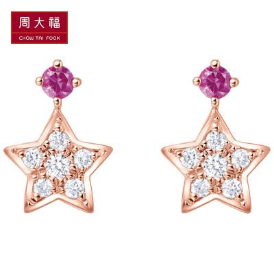 周大福煥美系列璀璨星星18K金彩金紅寶石鉆石耳釘V108847