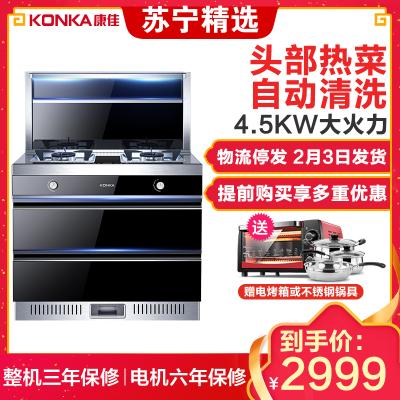 康佳(KONKA) KD01 厨房环保灶一体灶台 侧吸式抽油烟机燃气灶消毒柜套装 天然气/液化气 集成灶(此款为天然气)
