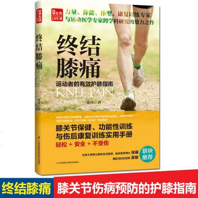 jn1- 终结膝痛 (膝关节伤病预防的护膝指南)生活健康图书 身体养护图书 膝关节保健、功能性训练与伤后康复 97