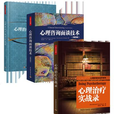心理治療中的訪談+心理咨詢面談技術+心理治療實戰錄3冊心理咨詢與治療書籍