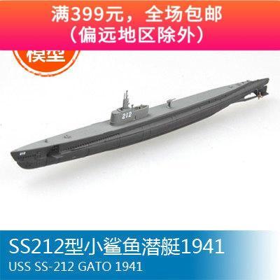 適用于小號手 1/700 SS212型小鯊魚潛艇1941 37308