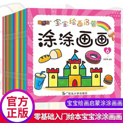 全套20冊寶寶繪畫啟蒙涂涂畫畫 0-2-3-4-5-6-8歲幼兒園啟蒙入早教涂鴉涂顏色的圖畫書