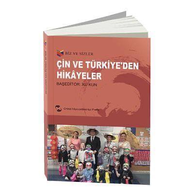正版 中国和土耳其的故事 :土耳其文 五洲传播出版社 徐鹍 9787508537856 书籍