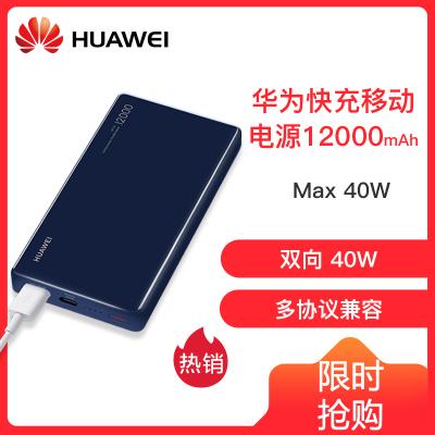 华为充电宝飞机移动电源12000毫安大容量 40W闪充笔记本电脑p30/mate20手机平板通用冲电宝 蓝色