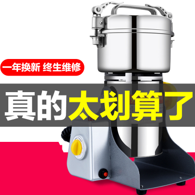 材粉碎機器超細打粉機納麗雅家用小型干磨打碎磨粉機商用研磨破碎機 800克馬氏體不銹鋼(家用首推)