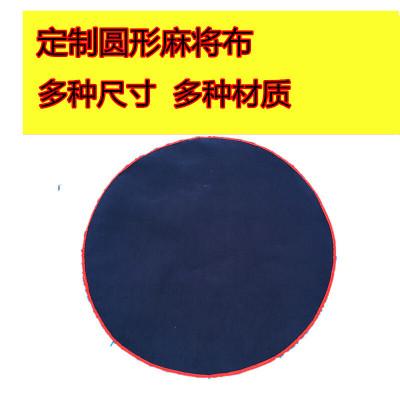 因樂思(YINLESI)訂做各種尺寸圓形麻將墊撲克桌布加厚消音棋牌室撲克墊麻將布