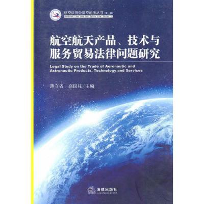 航空航天產品、技術與服務貿易法律問題研究